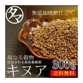 焙煎 キヌア (キノア) 300g  【送料無料】 本場ペルー産