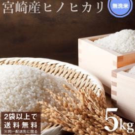 2袋以上で送料無料!宮崎県産無洗米ひのひかり5kg(令和元年産)