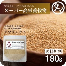 【送料無料】アマランサス180gスーパーグレイン(驚異の穀物)」と称される高栄養穀物バランスの良い、栄養・ミネラルを含み、カルシウム