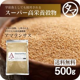 アマランサス500gスーパーグレイン(驚異の穀物)」と称される高栄養穀物バランスの良い、栄養・ミネラルを含み、カルシウム
