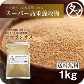 アマランサス1kgスーパーグレイン(驚異の穀物)」と称される高栄養穀物バランスの良い、栄養・ミネラルを含み、カルシウム・