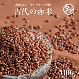 【送料無料】国産無農薬赤米100gご飯と一緒に炊けば極上のピンク色の美味しいご飯に♪