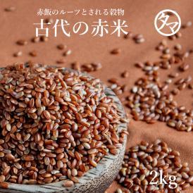 【送料無料】国産赤米2Kgご飯と一緒に炊けば極上のピンク色の美味しいご飯に♪
