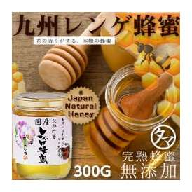 国産レンゲ蜂蜜 300G 貴重な国産レンゲの蜂蜜♪【鹿野養蜂園】【かの蜂蜜】【国産蜂蜜】