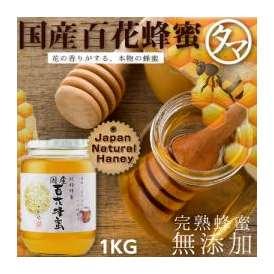 国産百花蜂蜜 1000G (鹿野養蜂園のかの蜂蜜)