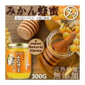 極上国産みかん蜂蜜 300g 標高450mの福岡県でも有名な名水が湧く飛形山のみかん畑で採蜜した風味豊かな薫る贅沢なみかん蜂蜜
