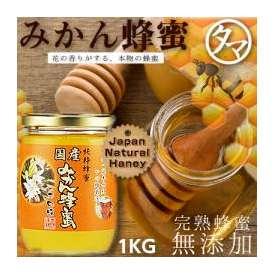【送料無料】極上国産みかん蜂蜜 1000g 標高450mの福岡県でも有名な名水が湧く飛形山のみかん畑で採蜜した風味豊かな薫る贅沢なみかん蜂蜜