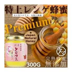 国産特上レンゲ蜂蜜 300g 九州の美味しい天然の完熟蜂蜜(ハチミツ)【鹿野養蜂園】【かの蜂蜜】【国産蜂蜜】