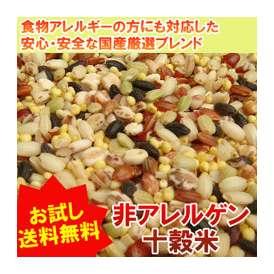 【送料無料】お試しタイプ非アレルゲン国産十穀米200g