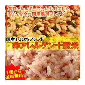 【送料無料】非アレルゲン国産十穀米500g