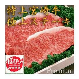 【送料無料】日本一!『宮崎牛極上霜降りステーキ』約3枚(各約180g)