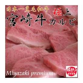 【送料無料】日本一宮崎牛の最高級極上カルビ 800g(8〜10人前)