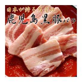 【本場】鹿児島黒豚バラ(特選品)400g(3〜4人前)