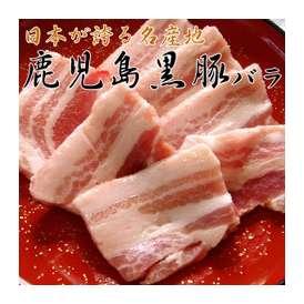 【本場】鹿児島黒豚バラ(特選品)800g(7〜8人前)