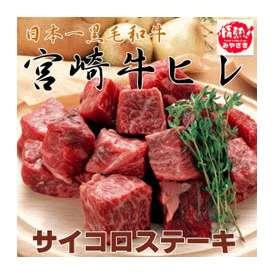 【本場】日本一『宮崎牛』極上サイコロステーキ 400g