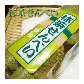 昔懐かしいおせんべい【抹茶せんべい】 (3袋セット)