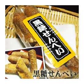 昔懐かしい…おせんべい【黒糖せんべい】 (3袋セット)
