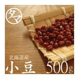 北海道産 『小豆』 500g (26年度産 ☆一等級☆)