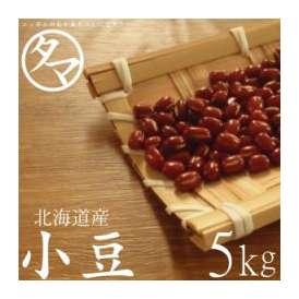 北海道産 『小豆』 5kg (令和2年度産) 送料無料