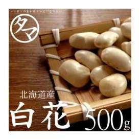 北海道産 白花豆 500g (26年度産 ☆一等級☆)
