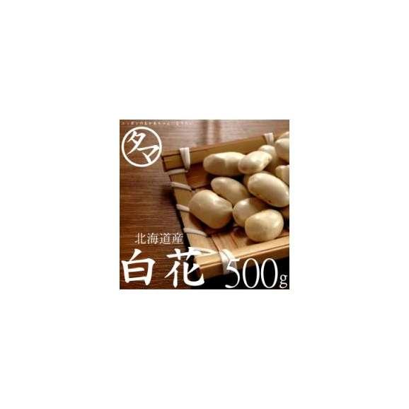 北海道産 白花豆 500g 令和元年度産01