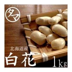 北海道産 白花豆 1000g (26年度産 ☆一等級☆)