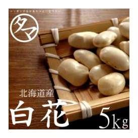北海道産 白花豆 5000g (26年度産 ☆一等級☆) 送料無料