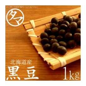 北海道産 黒豆 1kg (28年度産 一等級黒豆)