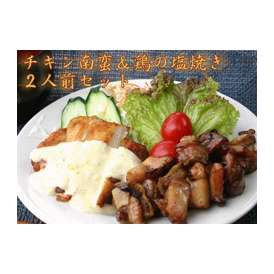 宮崎やみつきセット宮崎チキン南蛮と鶏の塩焼き2人前セット本場宮崎のジューシィなやわらかチキン南蛮と鶏を塩でじっくり焼いたコクのある人気のセットです!