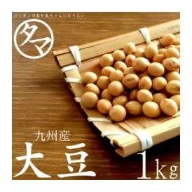 九州産 大豆 1kg (26年度産 一等級ダイズ) 【BCAA ロイシン】