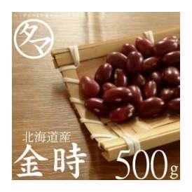 北海道産A級品『金時豆』北海道で育った綺麗な大正金時 500g