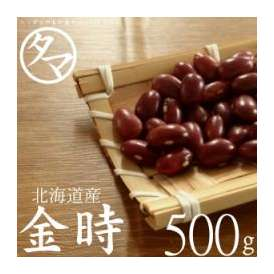 北海道産『金時豆』北海道で育った綺麗な大正金時 500g  令和元年度産