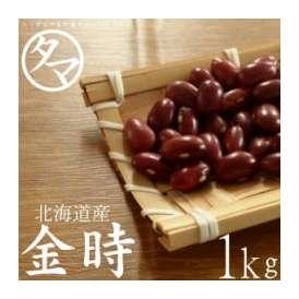 北海道産A級品『金時豆』北海道で育った綺麗な大正金時 1000g