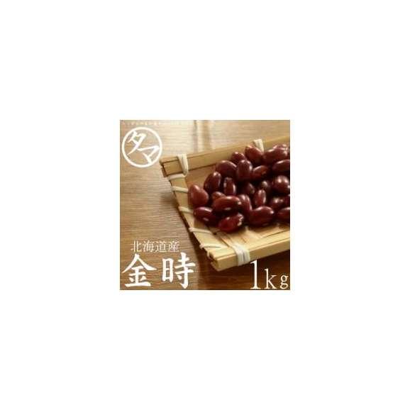 北海道産『金時豆』北海道で育った綺麗な大正金時 1000g 令和元年度産01