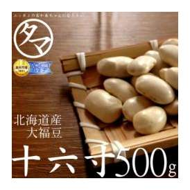 北海道産A級品『十六寸・大福豆』北海道で育った綺麗な白い豆 500g