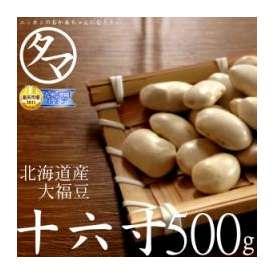 北海道産『十六寸・大福豆』北海道で育った綺麗な白い豆 500g