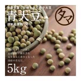 国産青大豆 5000g 送料無料 30年度産