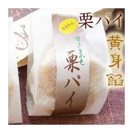 栗まるごと 栗パイ(黄身あん) 2個