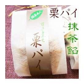 栗まるごと 栗パイ(抹茶あん) 2個