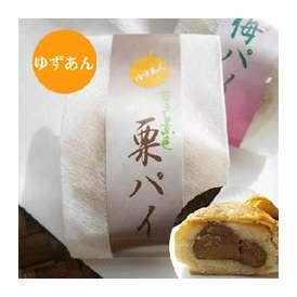 【須木村大栗使用】 栗パイ(ゆずあん) 2個