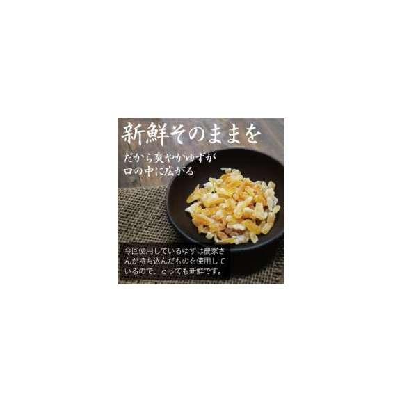 酸味一体!宮崎産ゆずすっぱいチップス(須木村柚子ピール・皮使用)03