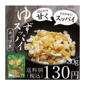 酸味一体!宮崎産ゆずすっぱいチップス(須木村柚子ピール・皮使用)