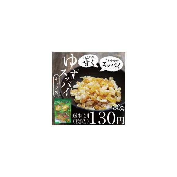 酸味一体!宮崎産ゆずすっぱいチップス(須木村柚子ピール・皮使用)01