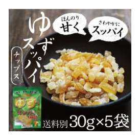 酸味一体!宮崎産ゆずすっぱいチップス5個セット(須木村柚子ピール・皮使用)お湯に溶かせばほんのり甘酸っぱい柚子茶