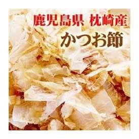 【鹿児島県 枕崎産】 かつお節(〜うす切り〜)