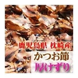 【鹿児島県 枕崎産】 花かつお節 (厚節)