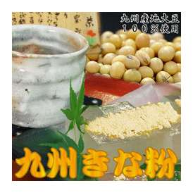 『美味きな粉』150g九州産地大豆100%使用!