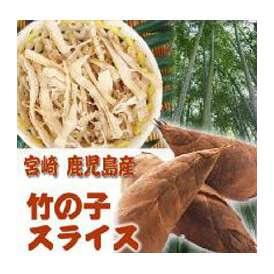 【送料無料】宮崎産干し竹の子スライス(乾し竹の子) 40g  お試し用