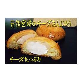 元祖宮崎生まれの!宮崎の銘菓 『チーズまんじゅう』〜10個入り〜