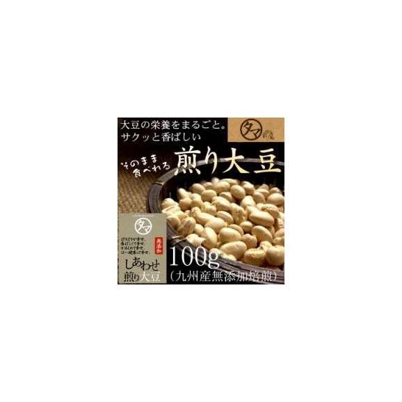 国産煎り 大豆 100g (焙煎大豆) 【BCAA ロイシン】01